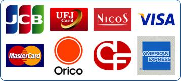 ご利用いただけるクレジットカード:JCBカード、UFJカード、NICOSカード、VISAカード、MasterCard、Oricoカード、CFカード、AmericanExpressカード